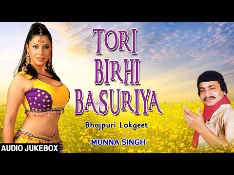 TORI BIRHI BASURIYA | OLD BHOJPURI LOKGEET AUDIO SONGS JUKEBOX |SINGER - MUNNA SINGH |HAMAARBHOJPURI