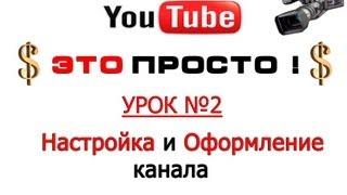 Новий дизайн Youtube 2013 .Як налаштувати і оформити канал на Youtube ?
