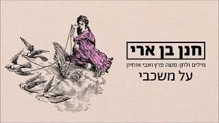 משה פרץ וחנן בן ארי - על משכבי Hanan Ben Ari