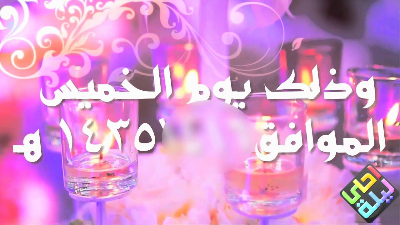 تحميل فيديو دعوة زفاف بدون اسماء