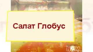 САЛАТ ГЛОБУС -  КОНСЕРВИРОВАННЫЙ БОЛГАРСКИЙ ПЕРЕЦ С ТОМАТАМИ