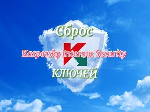 Kaspersky как скинуть ключи 1 видео и продления от 30-90 дней