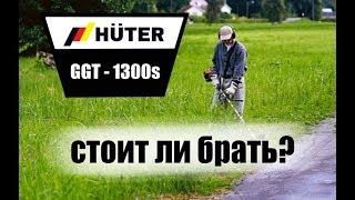 ОБЗОР ТРИММЕРА☛ Huter GGT-1300S☛СТОИТ ЛИ БРАТЬ???