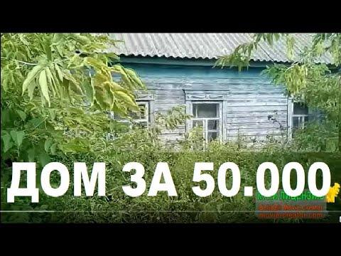 ДОМ В ДЕРЕВНЕ за 50 тыс. Руб. обзор дома