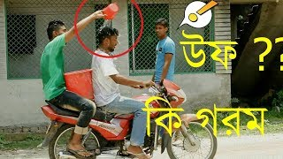 2018 Best Funny video The Funniest Video Ever -Bangla New Funny Video |