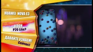 Смартфон Huawei Nova E3 Быстрый обзор