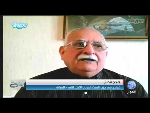بوضوح   صلاح مختار - قيادي في حزب البعث العراقي