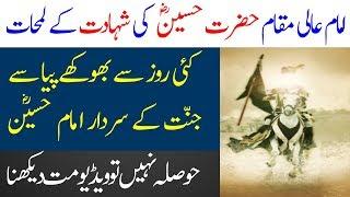 Shahadat  e Imam Hussain | Imam Hussain Ki Shahadat Kay Lamhaat | Limelight Studio