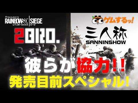 発売目前 2BRO.と三人称が「レインボーシックス シージ」をプレイ!
