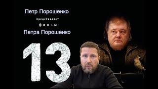 13 poccийских дипломатoв