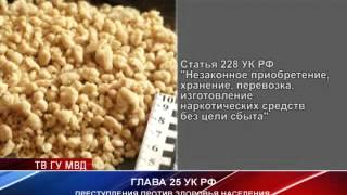 Об уголовном кодексе популярно - статья 228 УК РФ(, 2012-07-09T04:07:58.000Z)