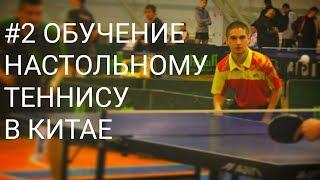 #2 Обучение настольному теннису в китае