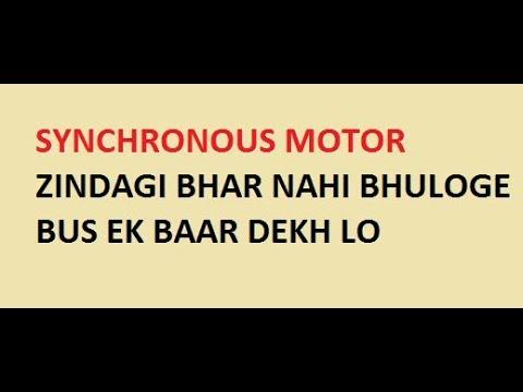 Synchronous Motor !! Basic Concept !!