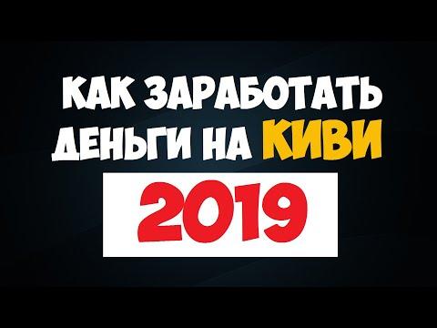 Заработок с выводом на Киви 2019