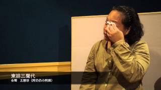 阿爆(阿仍仍)『東排三聲代 2CD傳x承』錄音幕後花絮