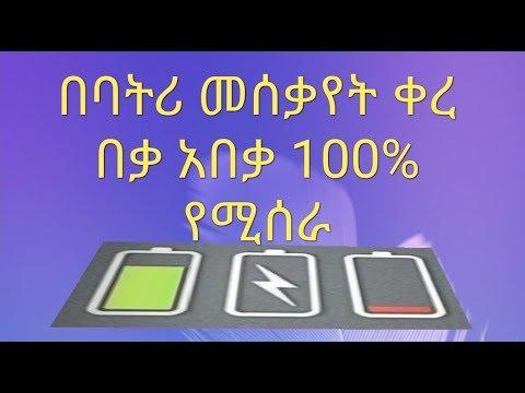 App To Reduce Power Usage of Our Phones - ለስልካችን ባትሪ መፍትሄ ሊሆን የሚችል አፕሊኬሽን