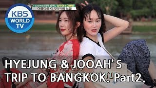 Hyejung and Jooah's trip to Bangkok!  Part.2 [Battle Trip/2019.01.20]