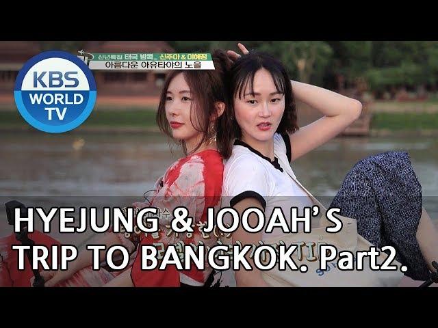 Hyejung and Jooah's trip to Bangkok!  Part.2 [Battle Trip/2019.01.20]
