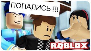 РОДИТЕЛИ ПРЕСТУПНИКИ БЫЛИ ПОЙМАНЫ!!! | ROBLOX ПО РУССКИ |