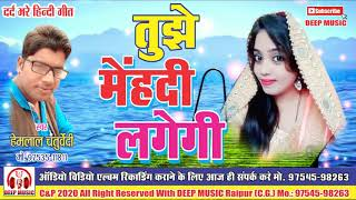 Tujhe Mehandi Lagegi Re II Hindi Sad Song II Hemlal Chaturvedi II DEEP MUSIC