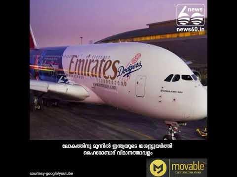 Hyderabad Rajiv Gandhi International Airport bags award