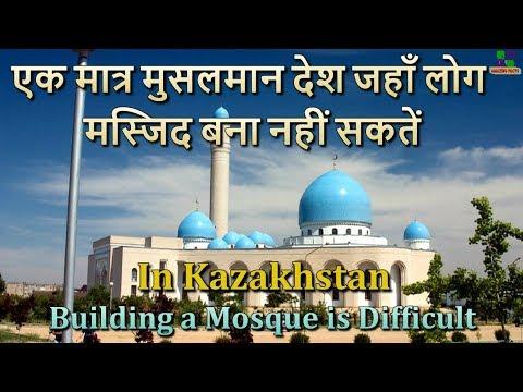 कजाखस्तान की अनोखी बातें // Kazakhstan the only muslim country