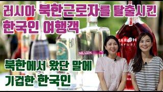 시베리아 북한 벌목공 한국인 여행객을 만나 탈북! 조선에서 왔습네다를 들은 한국인 기절