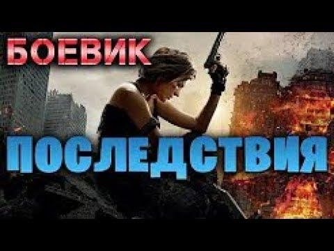 Боевик 2019   ПОСЛЕДСТВИЯ  Зарубежный боевик 2019 новинки HD