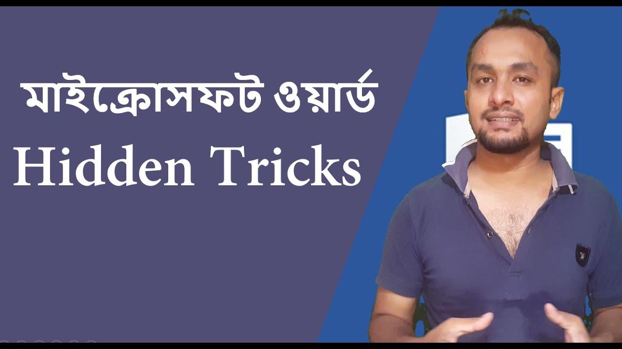 Microsoft Word Hidden tricks || মাইক্রোসফট ওয়ার্ড ট্রিকস