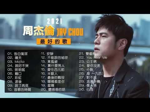 周杰伦 Jay Chou2021 Jay Chou 慢歌精选30首合集 ||Best Songs of Jay Chou 2021- 2021新歌 & 排行榜歌曲