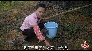 【巧妇9妹】农村美女土法钓鱼,没想到竟钓上来这只6斤庞然大物,可乐坏了!