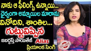 అమ్మాయిగా మారని వినోదిని,శాంతి స్వరూప్ గుట్టు విప్పిన సాయితేజ్|Jabardasth Sai Teja reveals secrets