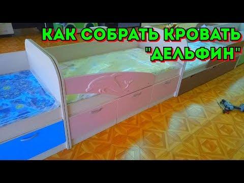Как собрать детскую кровать дельфин видео пошаговая