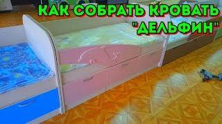 """Видеоинструкция по сборке кровати """"Дельфин"""""""