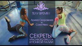 ТЕЛУ ВРЕМЯ! Арина Скоромная и Соня Некс. Секреты красивого пресса.