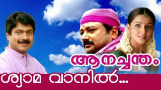 Shyama Vaniletho... | Malayalam Movie | Anachandam | Movie Song