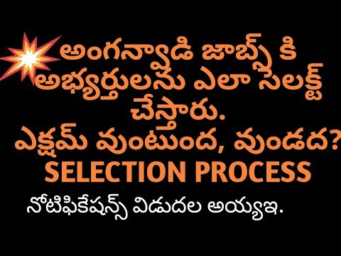 Anganwadi Teacher Mini Teacher Helper Selection Procedure || Angawadi Recruitment Telangana 2017