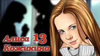 Алиса Кожикина 13 Audio
