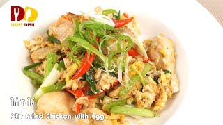 Stir Fried Chicken with Egg | Thai Food | ไก่ผัดไข่