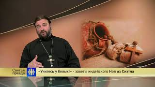 Протоиерей Андрей Ткачев. «Учитесь у белых!» - заветы индейского Ноя из Сиэтла