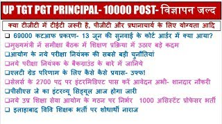 UP TGT PGT PRINCIPAL 10000 POST  DAILY NEWS BY GYAN