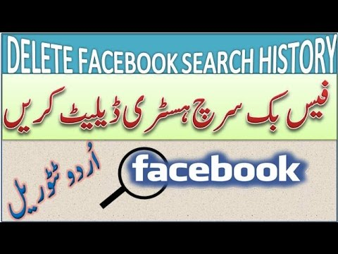 How To Delete Facebook Search History |Clear FB Search History|