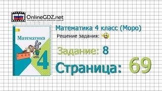 Страница 69 Задание 8 – Математика 4 класс (Моро) Часть 1