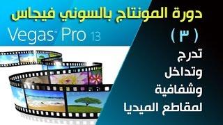 دورة سوني فيجاس لمونتاج الفيديو والصوت vegas pro - درس (3) تدرج وشفافية وتداخل للمقاطع