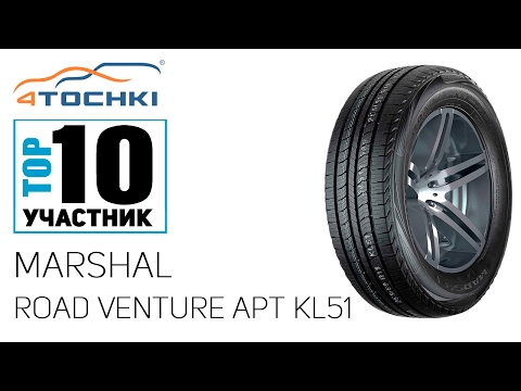 Летняя шина Marshal Road Venture APT KL51 на 4 точки.