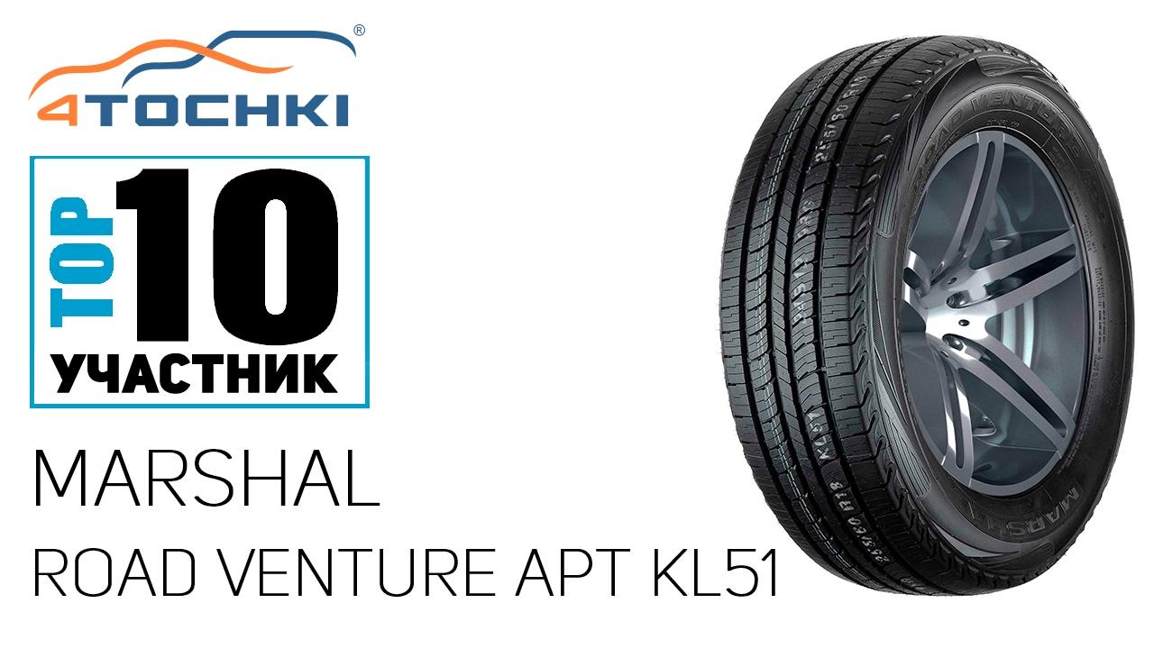 Летняя шина Marshal Road Venture APT KL51 на 4 точки. Шины и диски 4точки - Wheels & Tyres