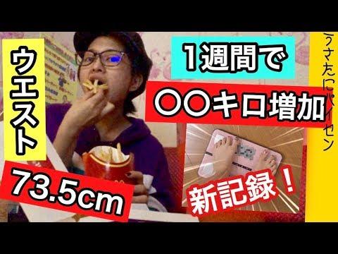 【1週間デブ活】ウエスト73.5cmになったんだけど何!?www