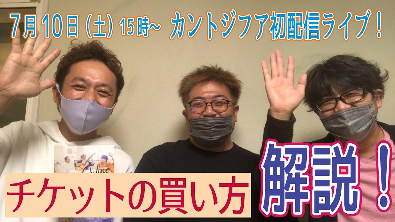 カントジフア 7月10日配信ライブチケット購入、解説