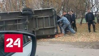 Смотреть видео Автобус и маршрутка устроили смертельное ДТП под Москвой - Россия 24 онлайн