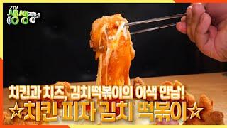 [2TV 생생정보] 치킨과 치즈, 김치떡볶이의 이색 만남! ☆치킨 피자 김치 떡볶이☆ | KBS 210722…